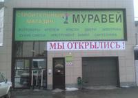 муравей интернет магазин стройматериалов волоколамск БИБЛИОТЕКА РЕФЕРАТЫ