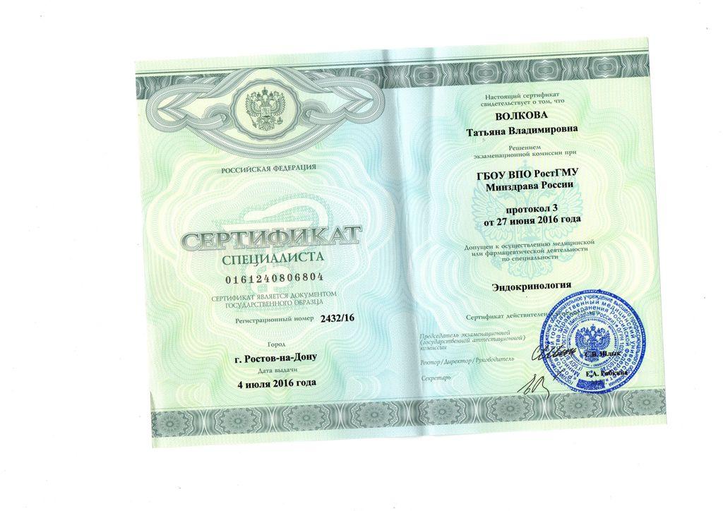 как проверить сертификат специалиста медицинский